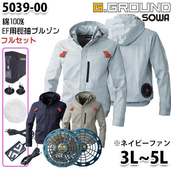 G.GROUND 5039-00 3Lから5L 綿100%長袖ブルゾンSOWAソーワ空調服EF空調ウェアネイビーファンフルセット