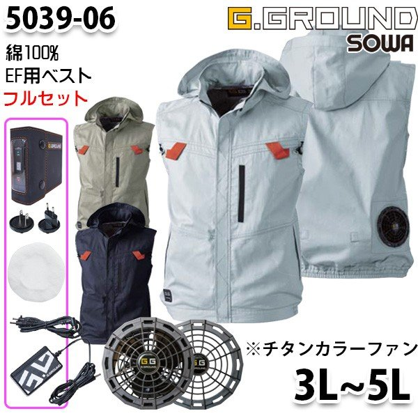 G.GROUND 5039-06 3Lから5L 綿100%ベストSOWAソーワ空調服EF空調ウェアチタンカラーファンフルセット