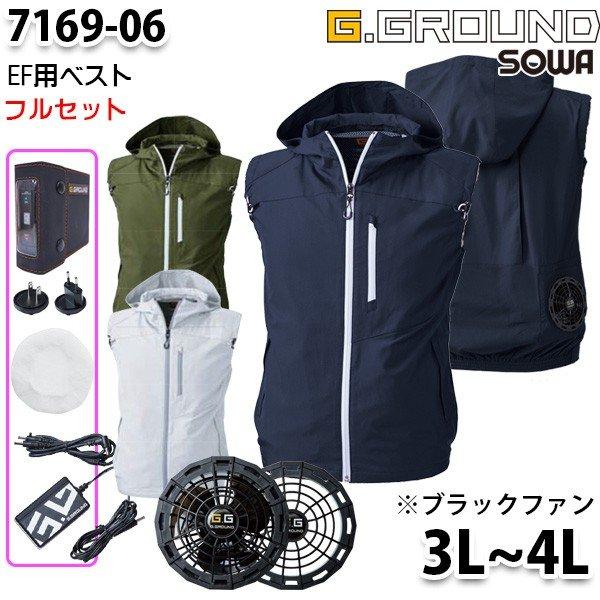 G.GROUND 7169-06 3Lから4L フード付きベストSOWAソーワ空調服EF空調ウェアフルセット