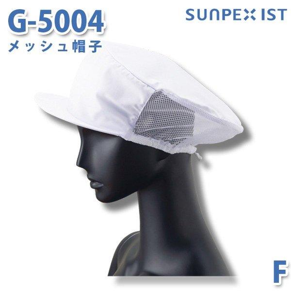 食品用白衣 帽子 キャスケット 新品未使用 サンペックスイスト 食品用 お歳暮 工場用 その他 ネット付 FSALEセール ホワイト メッシュ帽子 G-5004