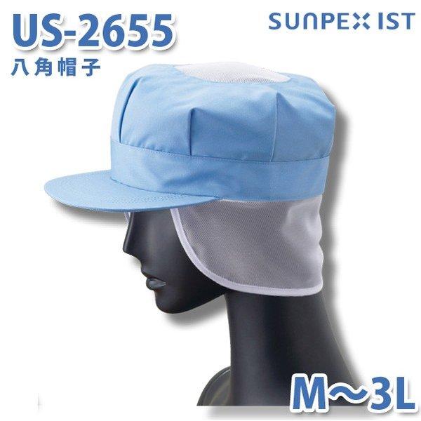 食品用白衣 帽子/キャップ サンペックスイスト 食品用/工場用 帽子/その他 US-2655 八角帽子 サックス 抗菌防臭 M~3LSALEセール