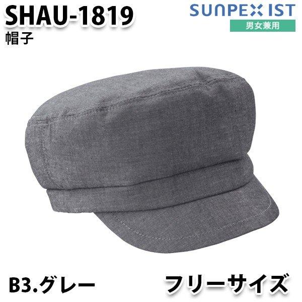 SHAU-1819-B3 男女兼用 帽子 グレー SerVo SUNPEX IST