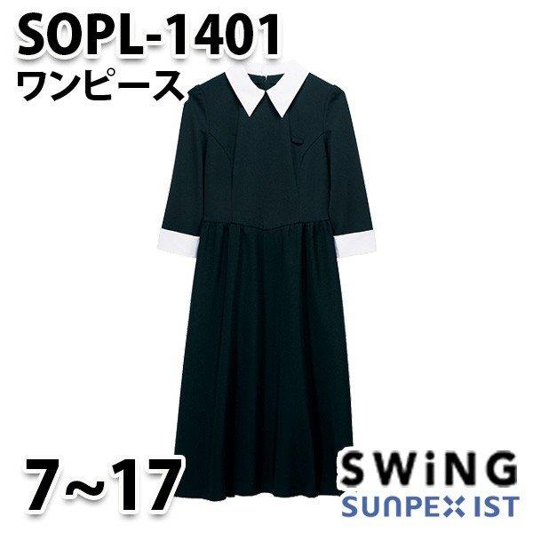 SOPL-1401 ワンピース サンペックスイスト・SUNPEXIST・スイングSWINGSALEセール