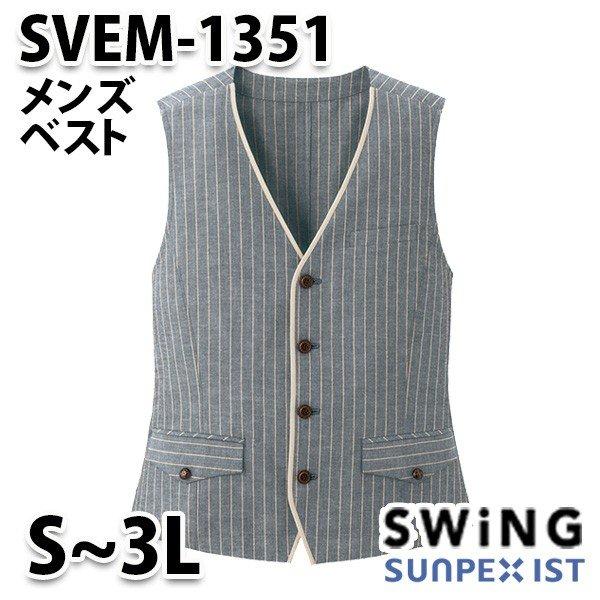 SVEM-1351 メンズベスト サンペックスイスト・SUNPEXIST・スイングSWINGSALEセール