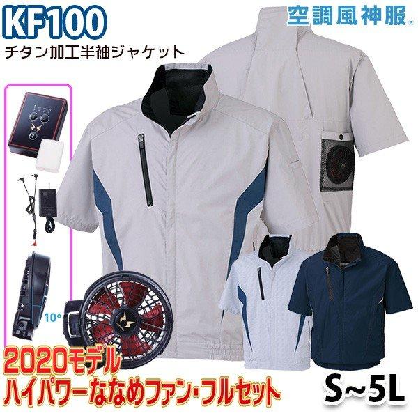 空調風神服 KF100 Sから5L チタン加工半袖ブルゾン ハイパワーななめファンフルセット サンエスSUN-S