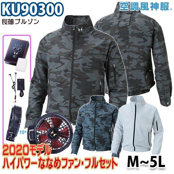 空調風神服 KU90300 Mから5L 長袖ブルゾン ハイパワーななめファンフルセット サンエスSUN-S