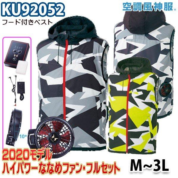 空調風神服 KU92052 Mから3L フードベスト ハイパワーななめファンフルセット サンエスSUN-S