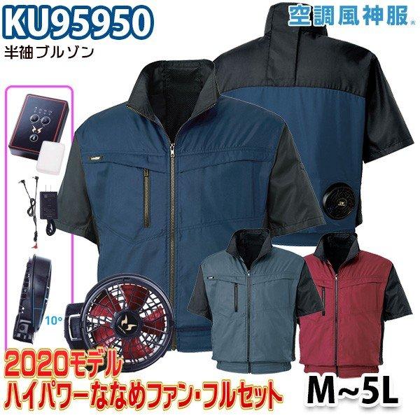 空調風神服 KU95950 Mから5L 半袖ブルゾン ハイパワーななめファンフルセット サンエスSUN-S