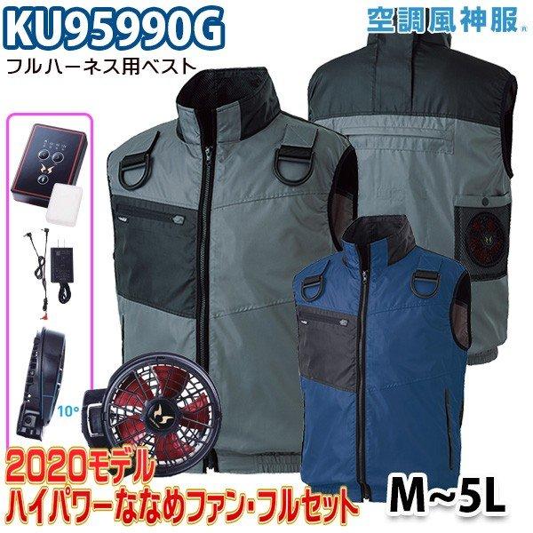 空調風神服 KU95990G Mから3L フルハーネス用ベスト ハイパワーななめファンフルセット サンエスSUN-S