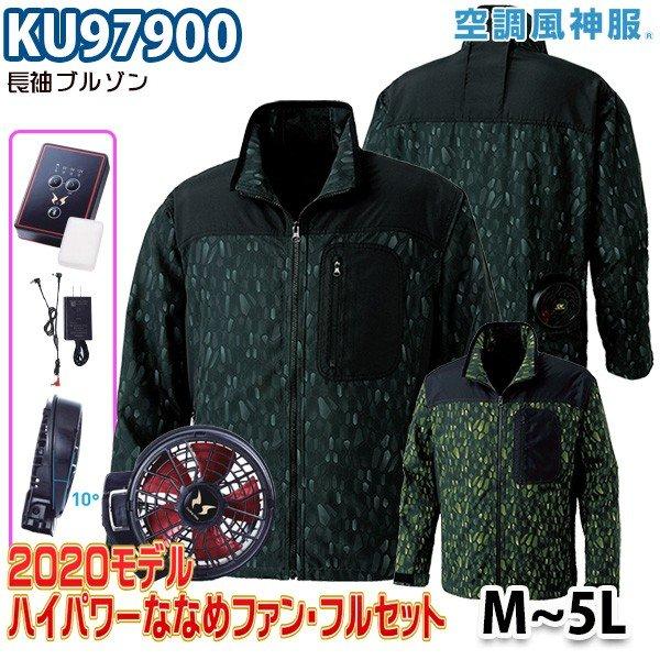 空調風神服 KU97900 Mから5L 長袖ブルゾン ハイパワーななめファンフルセット サンエスSUN-S
