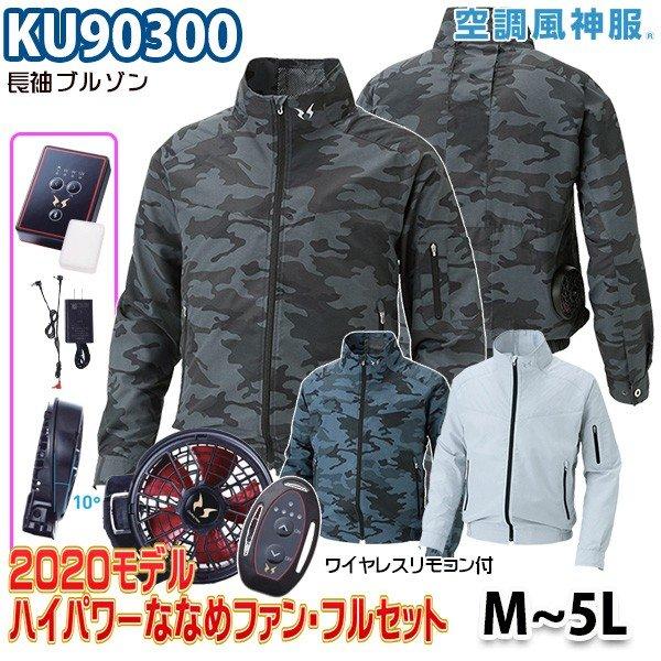 空調風神服 KU90300 Mから5L 長袖ブルゾン ハイパワーななめファンリモコン付フルセット サンエスSUN-S