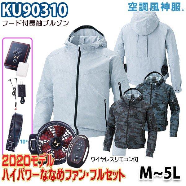 空調風神服 KU90310 Mから5L フード付き長袖ブルゾン ハイパワーななめファンリモコン付フルセット サンエスSUN-S