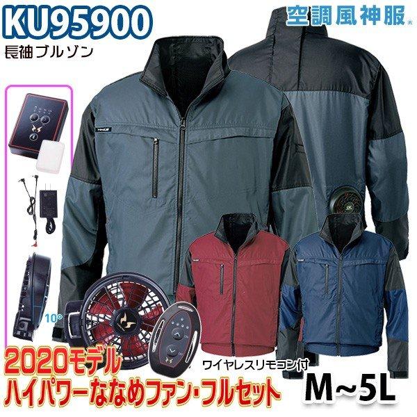 空調風神服 KU95900 Mから5L 長袖ブルゾン ハイパワーななめファンリモコン付フルセット サンエスSUN-S