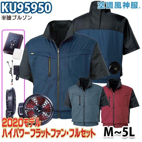 空調風神服 KU95950 Mから5L 半袖ブルゾン ハイパワーフラットファンフルセット サンエスSUN-S