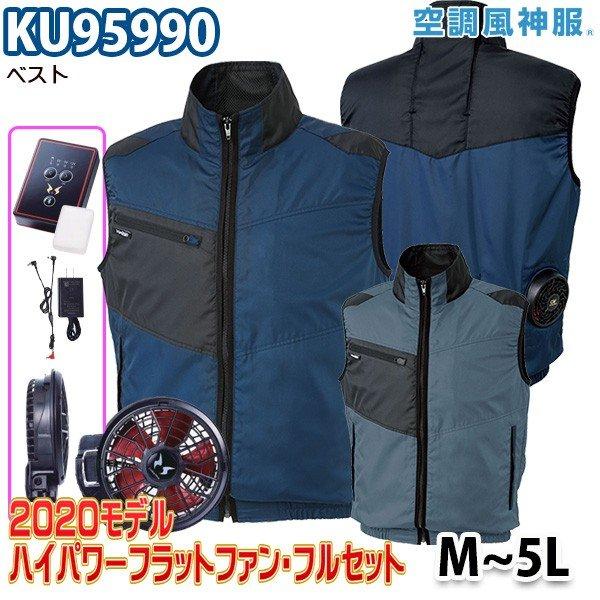 空調風神服 KU95990 Mから5L ベスト ハイパワーフラットファンフルセット サンエスSUN-S