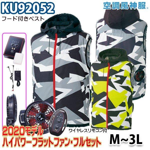 空調風神服 KU92052 Mから3L フードベスト ハイパワーフラットファンリモコン付フルセット サンエスSUN-S