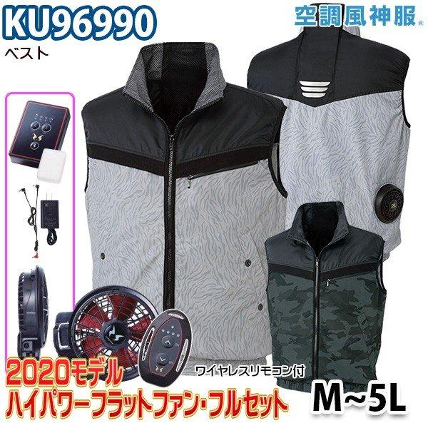 空調風神服 KU96990 Mから5L ベスト ハイパワーフラットファンリモコン付フルセット サンエスSUN-S