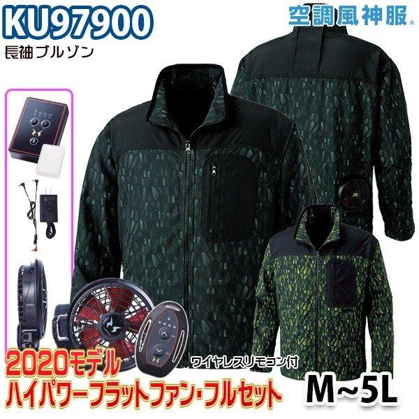 空調風神服 KU97900 Mから5L 長袖ブルゾン ハイパワーフラットファンリモコン付フルセット サンエスSUN-S