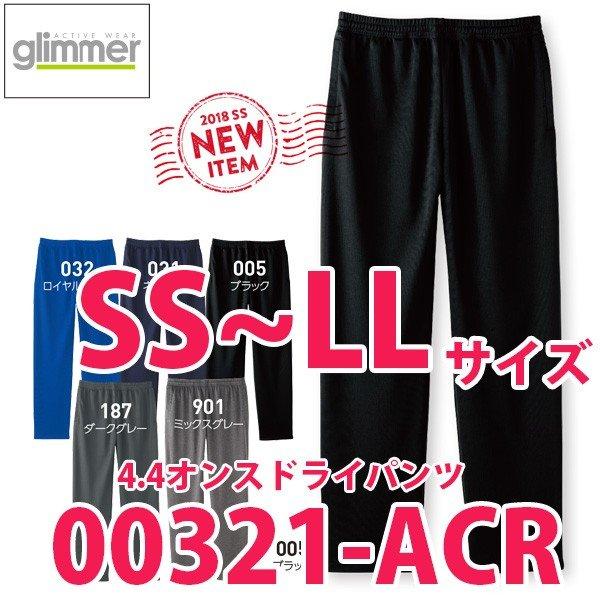 00321-ACR SS~LL 4.4オンスドライパンツトムスTOMSグリマーglimmer無地321ACRSALEセール 高級な 定番スタイル