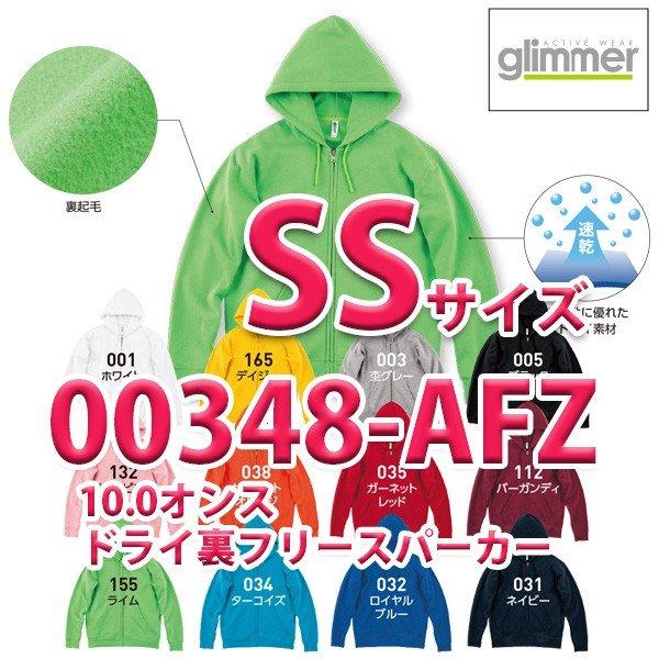 00348-AFZ 10.0オンス ドライ裏フリースジップパーカー SS glimmer グリマー TOMS トムス 348-AFZSALEセール