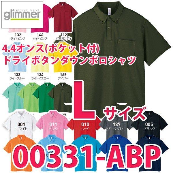 0bb1f2fc5e070f 無地 半袖ドライポロシャツ メンズ レディース 00331-ABP Lサイズ4.4オンス半袖ドライボタン