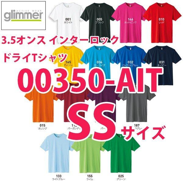 高い素材 キッズ 子供用 ジュニア 00350-AIT TシャツトムスTOMSグリマーglimmer350AITSALEセール SSサイズ3.5オンス 送料無料/新品 インターロック半袖ドライ