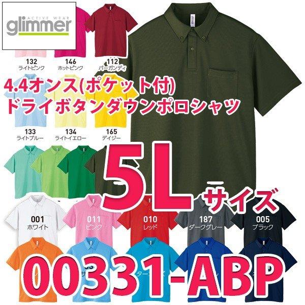 無地 5%OFF 半袖ドライポロシャツ メンズ 5Lサイズ4.4オンス半袖ドライボタンダウンポロシャツTOMトムスglimmerグリマー331ABPSALEセール 新品未使用 00331-ABP レディース