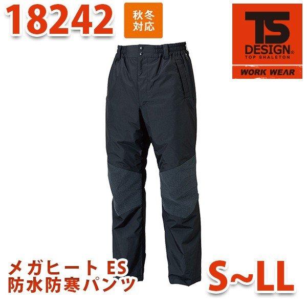 TS DESIGN 18242 メガヒートES防水防寒パンツ S~LL 防寒 TOWA藤和 TSデザインSALEセール