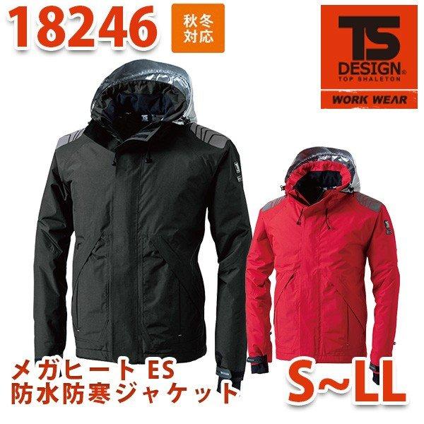 TS DESIGN 18246 メガヒートES防水防寒ジャケット S~LL 防寒 TOWA藤和 TSデザインSALEセール