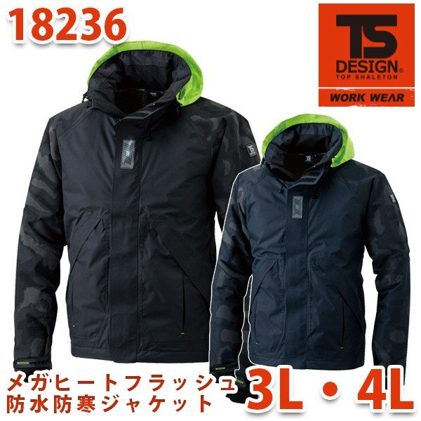 TS DESIGN 18236 メガヒートフラッシュ防水防寒ジャケット 3L~4L 防寒 TOWA藤和 TSデザイン
