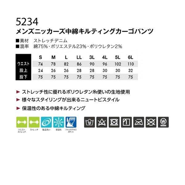 TS DESIGN 5234 メンズニッカーズ中綿キルティングカーゴパンツ 5L・6L 秋冬物 TOWA 藤和 TSデザインSALEセールdBoxrWCe