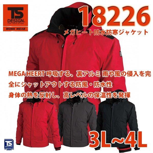 作業服 藤和 TS DESIGN 18226 メガヒート防水防寒ジャケット  3L~4LSALEセール