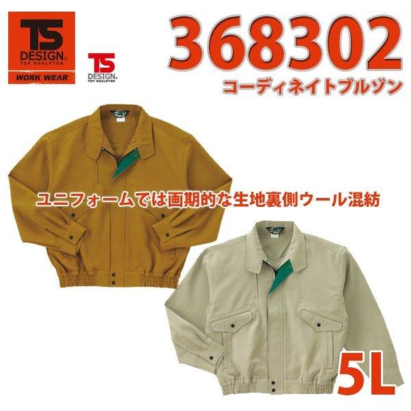 作業服 藤和 TS DESIGN 368302 コーディネイトブルゾン  5LSALEセール