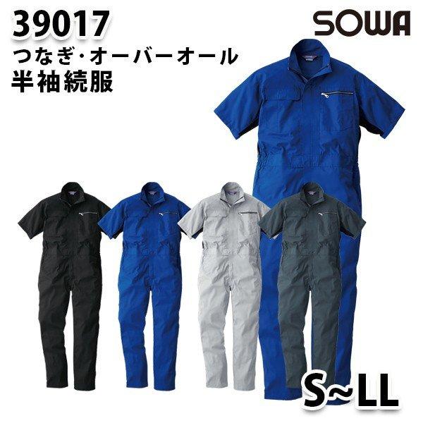 SOWA つなぎ 買取 続服 半袖 SOWAソーワ ツナギ お洒落 39017 半袖続服 S~LL