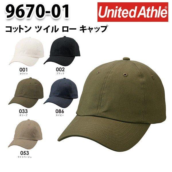 UnitedAthle ユナイテッドアスレ 9670-01 [ギフト/プレゼント/ご褒美] 特価品コーナー☆ コットンツイルローキャップSALEセール