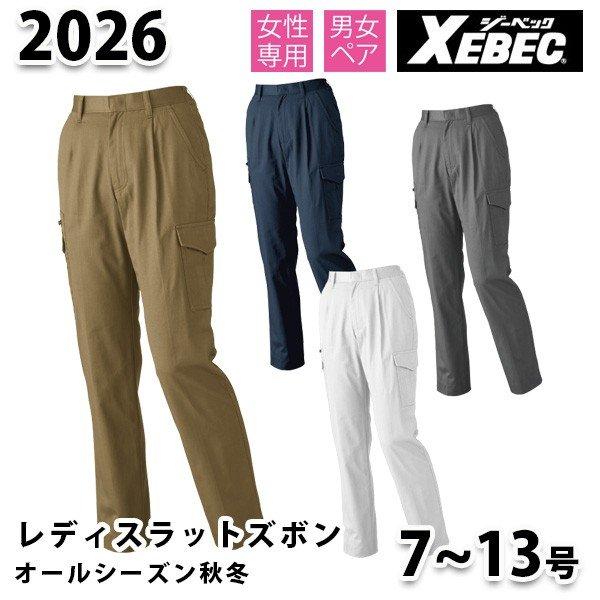 XEBEC ジーベック 作業服 パンツ 正規認証品!新規格 2026 1着でも送料無料 7~13号 ジーベックSALEセール 〉XEBEC レディスラットズボン〈