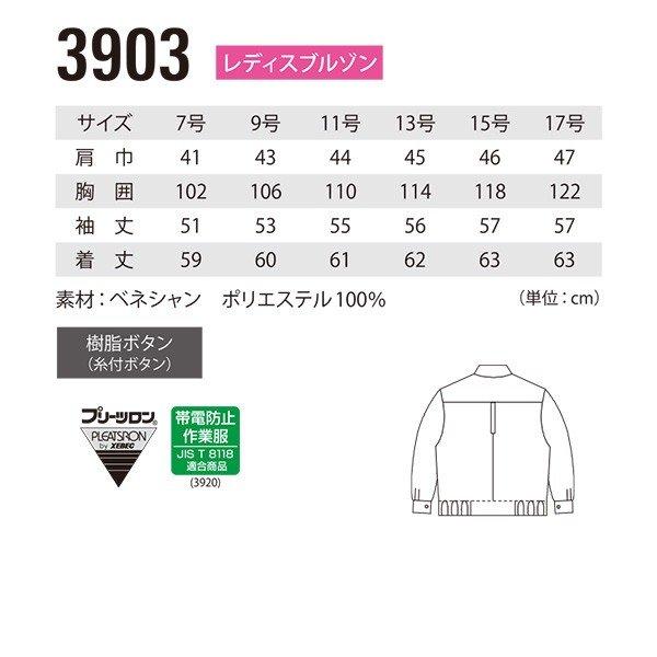 3903 レディスブルゾン〈 7~17号 〉XEBEC ジーベックSALEセールpzVSLUGqM