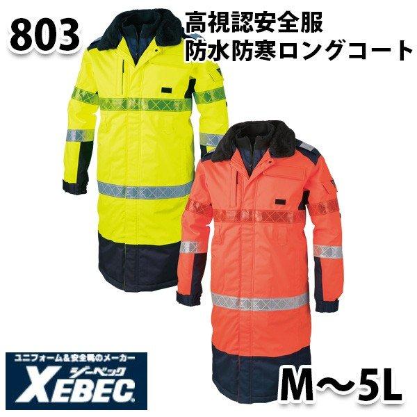 803 XEBEC・ジーベック 高視認・防水防寒ロングコートSALEセール