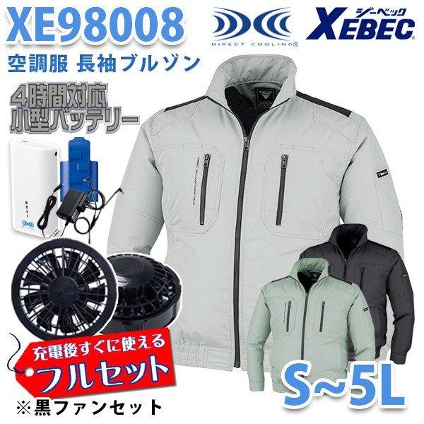 XEBECジーベック XE98008 (S~5L) [空調服フルセット4時間対応] 長袖ブルゾン【ブラックファン】☆刺繍無料キャンペーン中☆SALEセール