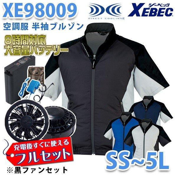 XEBECジーベック XE98009 (SS~5L) [空調服フルセット8時間対応] 半袖ブルゾン【ブラックファン】☆刺繍無料キャンペーン中☆SALEセール