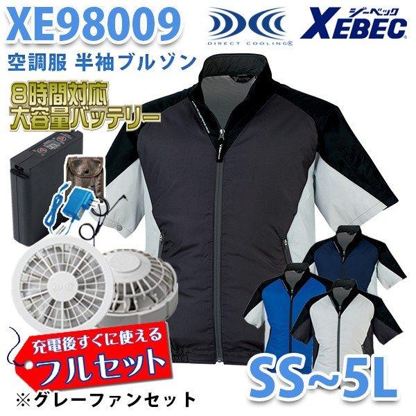 XEBECジーベック XE98009 (SS~5L) [空調服フルセット8時間対応] 半袖ブルゾン【グレーファン】☆刺繍無料キャンペーン中☆SALEセール