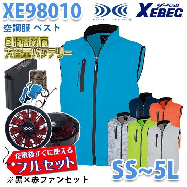 XEBECジーベック XE98010 (SS~5L) [空調服フルセット8時間対応] ベスト【黒×赤ファン】☆刺繍無料キャンペーン中☆SALEセール