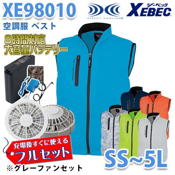 XEBECジーベック XE98010 (SS~5L) [空調服フルセット8時間対応] ベスト【グレーファン】☆刺繍無料キャンペーン中☆SALEセール