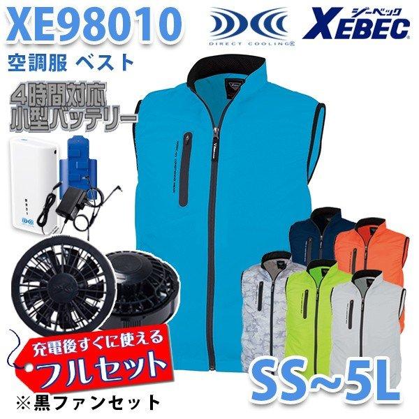 XEBECジーベック XE98010 (SS~5L) [空調服フルセット4時間対応] ベスト【ブラックファン】☆刺繍無料キャンペーン中☆SALEセール