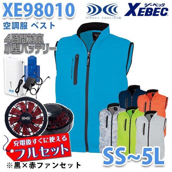 XEBECジーベック XE98010 (SS~5L) [空調服フルセット4時間対応] ベスト【黒×赤ファン】☆刺繍無料キャンペーン中☆SALEセール