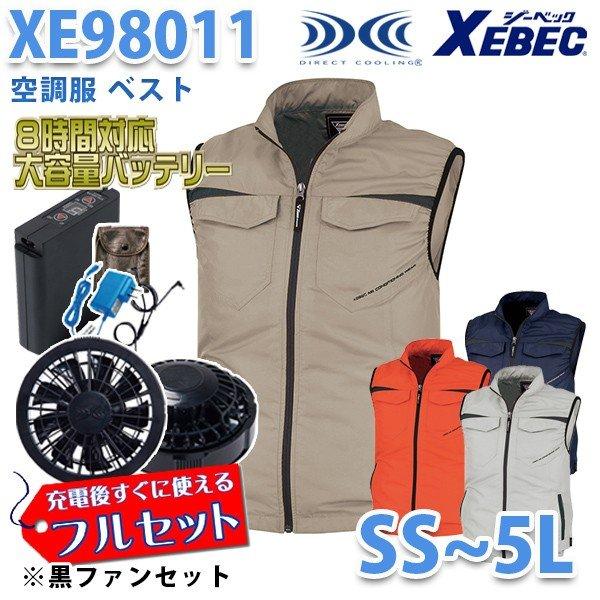 XEBECジーベック XE98011 (SS~5L) [空調服フルセット8時間対応] ベスト【ブラックファン】☆刺繍無料キャンペーン中☆SALEセール