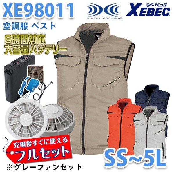 XEBECジーベック XE98011 (SS~5L) [空調服フルセット8時間対応] ベスト【グレーファン】☆刺繍無料キャンペーン中☆SALEセール