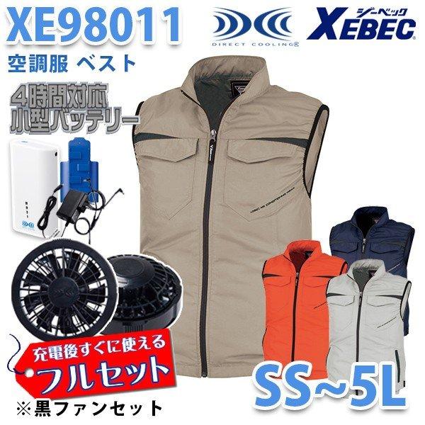 XEBECジーベック XE98011 (SS~5L) [空調服フルセット4時間対応] ベスト【ブラックファン】☆刺繍無料キャンペーン中☆SALEセール