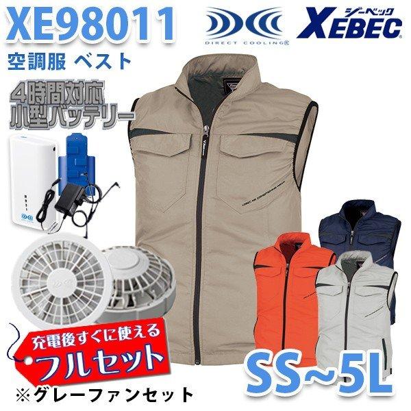 XEBECジーベック XE98011 (SS~5L) [空調服フルセット4時間対応] ベスト【グレーファン】☆刺繍無料キャンペーン中☆SALEセール