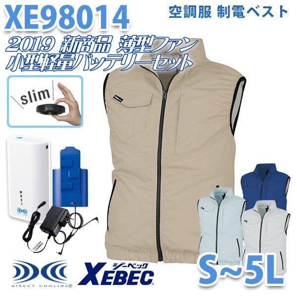 XEBECジーベック【2019新・薄型ファン】 XE98014 (S~5L) [空調服フルセット4時間対応] 制電ベスト☆刺繍無料キャンペーン中☆SALEセール
